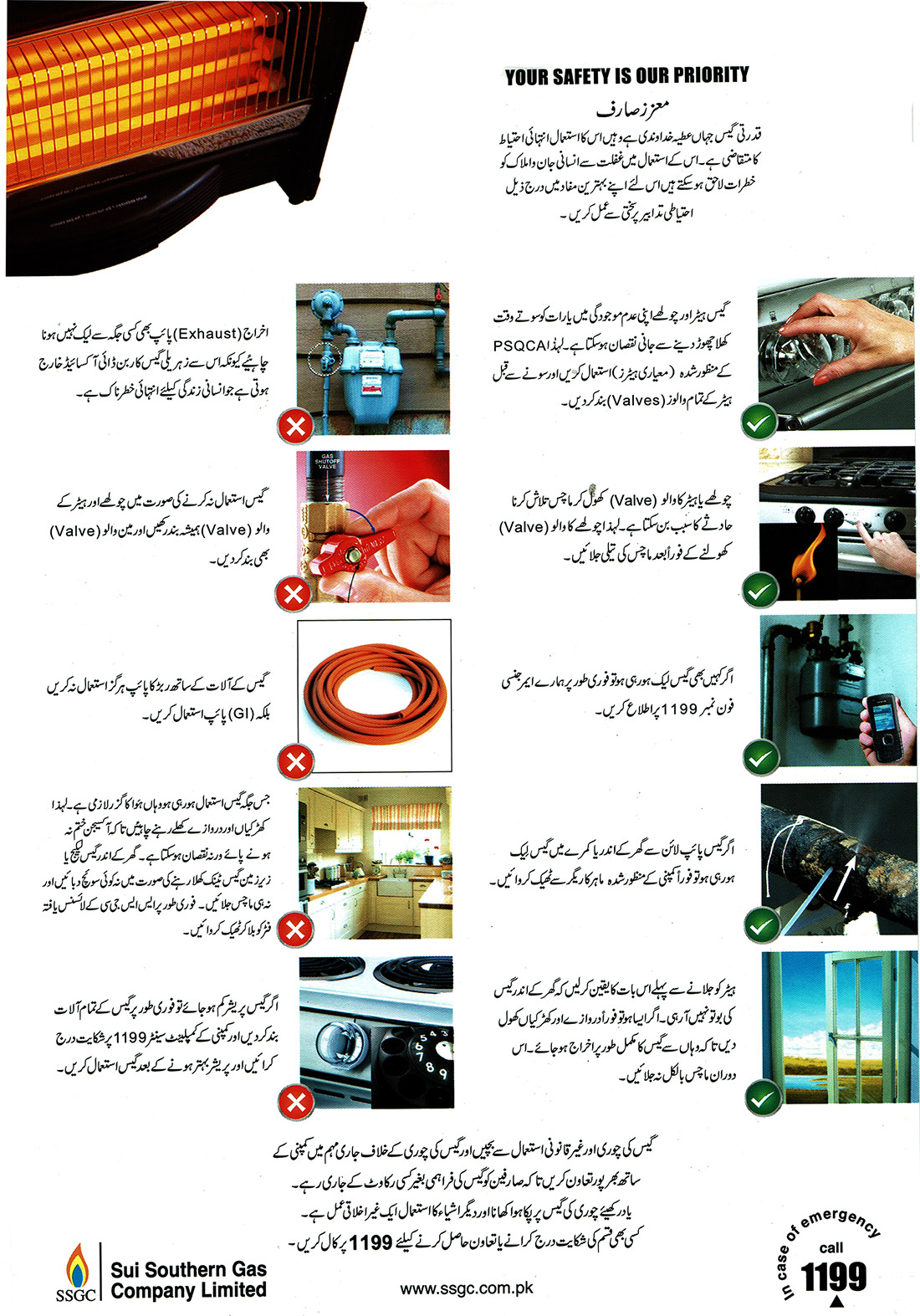 safety_education_urdu_2017